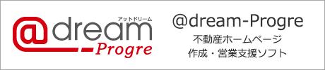 @dream-Progre不動産ソフト