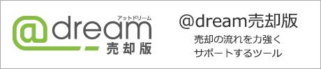 @dream売却版