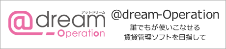 @draem-Operation不動産管理ソフト