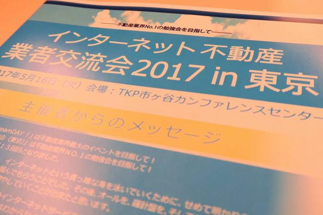 インターネット不動産業者交流会2017