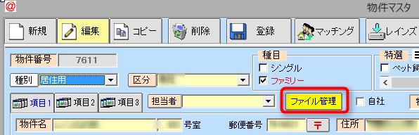 物件マスタファイル管理機能