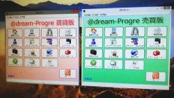 リリース直前!@dream-Progre最新版速報!(2020)