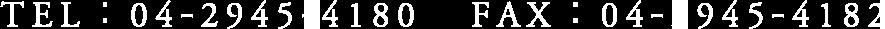 TEL:04‐2945‐4180   FAX:04‐2945‐4182